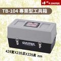 (量販6入/箱) 樹德 TB專業用工具箱 TB-104 (工具箱/工具盒/耐重不變形/附內盒方便作業)