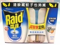 【八八八】e網購~【雷達 液體電蚊香4型(電蚊香器+補充瓶)】262426蚊香盤 驅蚊 滅蟑