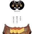 🇯🇵預購 福砂屋蜂蜜蛋糕 1號