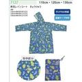 日本兒童雨衣(書包對應)  足球 恐龍 星空 藍格紋 粉格紋 草莓
