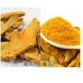 印度 100%高純度秋薑黃粉 300g
