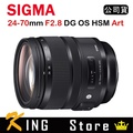 SIGMA 24-70mm F2.8 DG OS HSM ART (公司貨) 可刷卡