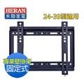 HERAN禾聯 24~39型液晶電視固定式壁掛架 WM-C1
