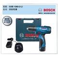 *工具潮流*BOSCH GSB 1080-2-LI 充電式10.8V鋰電震動電鑽(單鋰電)