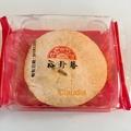 裕珍馨 迷你奶油小酥餅 迷你養生小酥餅 (黑芝麻口味)5入 / 10入