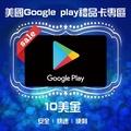 §樂§美國Google Play gift card專區/禮物卡/GooglePlay/線上快速發卡10美金