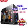 TT曜越 VIEW 71 龍甲(i9-7900X/64G/2TB+1TBSSD/ GTX1080Ti/W10 Pro)