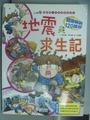 【書寶二手書T1/少年童書_PNN】地震求生記_我的第一本科學漫畫11