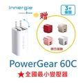 【限時促銷】 Innergie 台達電 PowerGear™ 60C / 60 瓦 USB-C 筆電充電器