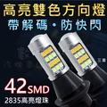 防快閃方向燈 [數位光電] 雙色方向燈 防快閃 解碼 42晶 方向燈 日行燈 T20 7440 1156 平角 斜角
