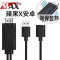 【MAX+】散熱孔設計 蘋果/安卓通用 HDMI 高畫質影音傳輸線(黑)