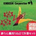 "kimboshigorudensuta小型耕,嗯,供機冷卻器使用的une站着,進行工作的安排寬大的寬度型(配件)""零部件""704005 Sanwa-Shopping"