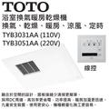 TOTO 線控暖風機 TYB3031AA TYB3051AA 浴室換氣暖房乾燥機 暖風機 浴室暖風機 乾燥機