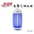 【友情】15W圓形電擊式捕蚊燈(飛利浦燈管) VF-1567