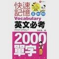 馬上記 快速記憶英文必考2000單字