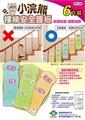【幼兒居家安全防護】小浣熊樓梯安全護板