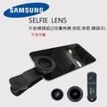 🍍現貨供應🍍原廠 Samsung GP-U999S 外掛鏡頭組 自拍神器 2倍廣角鏡 微鏡 魚眼