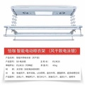 Auto Laundry Rack System with Remote Control / 2.33M width /LED Light /Fan/Heater. 1 YEARS WARRANTY