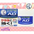 🈶(僅售空盒)📢📢ROHTO❣ロート製薬❣曼秀雷敦AD 止癢消炎乳膏❣