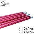 【OutdoorBase】32mm鋁合金營柱(240cm)-紅 OB22000   露營