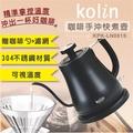 【歌林 Kolin】手沖咖啡快煮壺 / 細口壺 / 咖啡壺 / KPK-LN081S / 溫度顯示(滴咖啡)