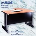 優選桌櫃系列➤辦公桌 HUB-100H+HUB-1045H【主桌+側桌】(主管桌 電腦桌 書桌 桌子 辦公室 公司)