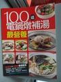 【書寶二手書T1/餐飲_YBC】100道電鍋燉補湯最營養_李婉萍
