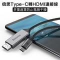 倍思 Type-C 轉 HDMI線 轉接線 數位 高清線 4K 影音傳輸線 電腦 電視 投屏 同屏 轉換線 連接線 HDTV線