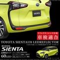 支持支持shienta 170系統LED反射器汽車檢查的高亮度×60LED小/刹車聯鎖反射材料反射器透鏡刹車燈小電燈豐田新型SIENTA後部尾外裝零件的_59845 krosslink