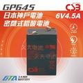 ✚久大電池❚神戶電池 CSB電池 GP645 6V4.5A NP4-6 6V,4A 緊急照明燈 充電手提燈 兒童電動機車