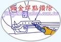 汽車鈑金焊點鑽頭研磨機$:15000普通鑽頭可磨成鈑金焊點鑽頭-汽車板金焊點