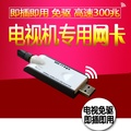 TCL TV wireless network card receiver WiFi desktop external home TCL TV wireless WiFi receiving