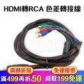 鍍金接頭 HDMI 轉 RCA 色差 轉接線/影像傳輸線 (12-369)
