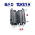 開口鐵粉芯 夾式濾波器 汽車電源濾波 音響電源濾波器