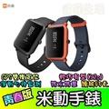 小米手錶 Amazfit 米動手錶青春版  訊息繁體中文顯示 GPS 心率 通知 智慧手錶 送保護貼 達菲生活