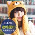 【菲林因斯特】日本進口 拉拉熊變裝貓 連帽圍巾 /絨毛 圍巾+帽子 有口袋 披肩 刷毛 寒流 保暖禦寒