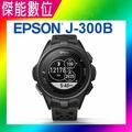 Epson Runsense J-300B J300B 【現貨 臺灣公司貨】全能三鐵錶 全能鐵人教練 運動手錶 旗艦版 水下心率