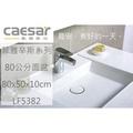caesar凱撒 菲雅辛斯系列面盆 浴櫃組 80cm 方正 端莊 純白 洗手台 臉盆 浴室洗臉盆 瓷盆 LF5382