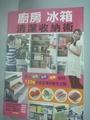 【書寶二手書T4/設計_QIQ】廚房冰箱清潔收納術_顧詠妍.林嘉祺