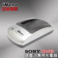 日本iNeno專業製造大廠SONY NP-FE1專業鋰電池充電器