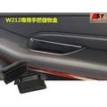 賓士 BENZ B系列 把手儲物盒 B180 B200 W246 置物盒 手把盒改裝