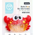 螃抖音蟹泡泡機 音樂泡泡沐浴澡伴侶抖音電動泡泡機玩具 兒童玩具 洗澡玩具 音樂玩具