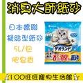 嬌聯 消臭大師 消臭紙砂 沐浴砂(原肥皂香) 5L 貓砂 貓紙砂 日本 UNICHARM