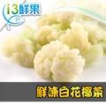 【愛上鮮果】鮮凍白花椰菜5包組(200g±10%/包)