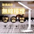 無線檯燈-歐風設計《57顆護目LED》USB充電 過濾藍光 3段光源 多段調光 萬向調整 觸碰開關 柔和燈光