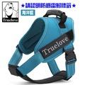 海洋藍~Truelove超軟馬鞍式寵物胸背帶,搭配牽繩有優惠唷!