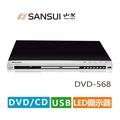 【山水 官方直營】USB/MPEG4/DVD數位影音光碟機 PLAYER DVD-568