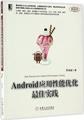 Android應用性能優化最佳實踐