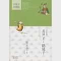 蔡志忠漫畫中國傳統文化經典:關尹子.冠子(中英文對照版)