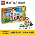 7月新品樂高創意百變系列 31069家庭別墅 LEGO 積木玩具